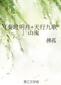 〔秦时明月+天行九歌〕山鬼